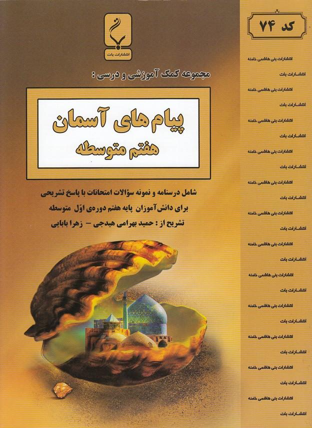 جزوه-بني-هاشمي---74-پيام-هاي-آسمان-هفتم-99