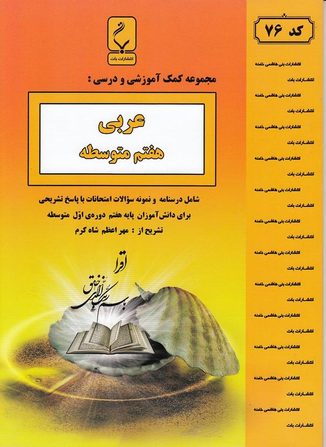 جزوه-بني-هاشمي-76عربي-هفتم
