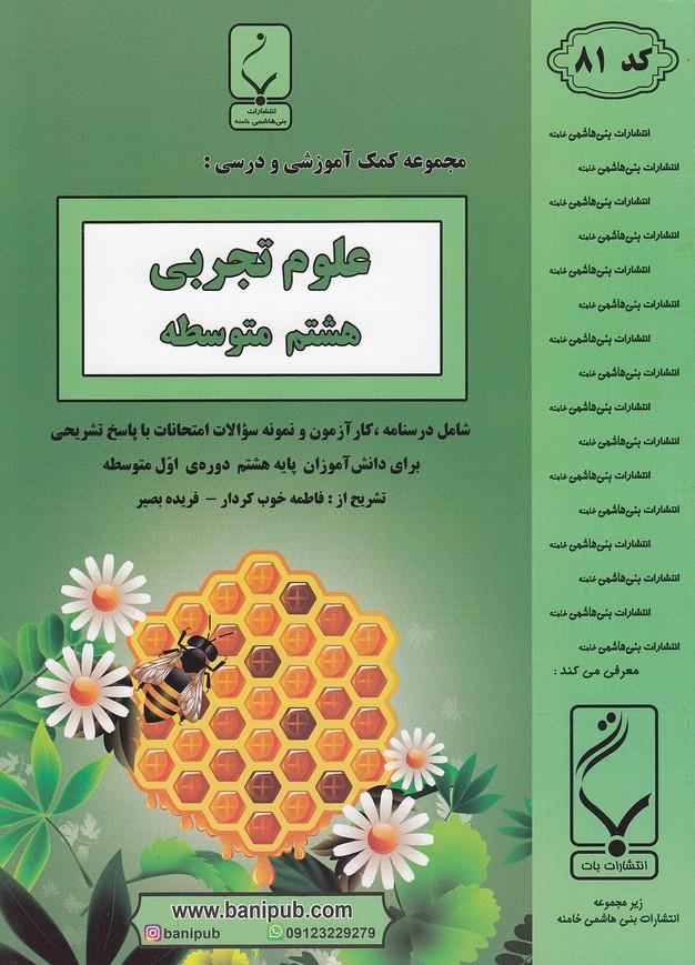 جزوه-بني-هاشمي-81علوم-هشتم