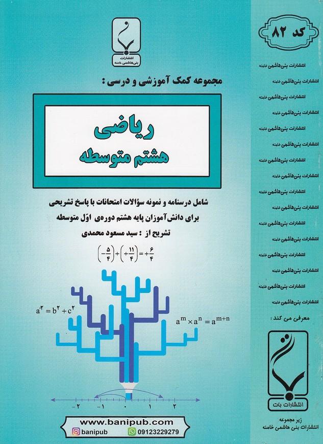 جزوه-بني-هاشمي-82رياضي-هشتم