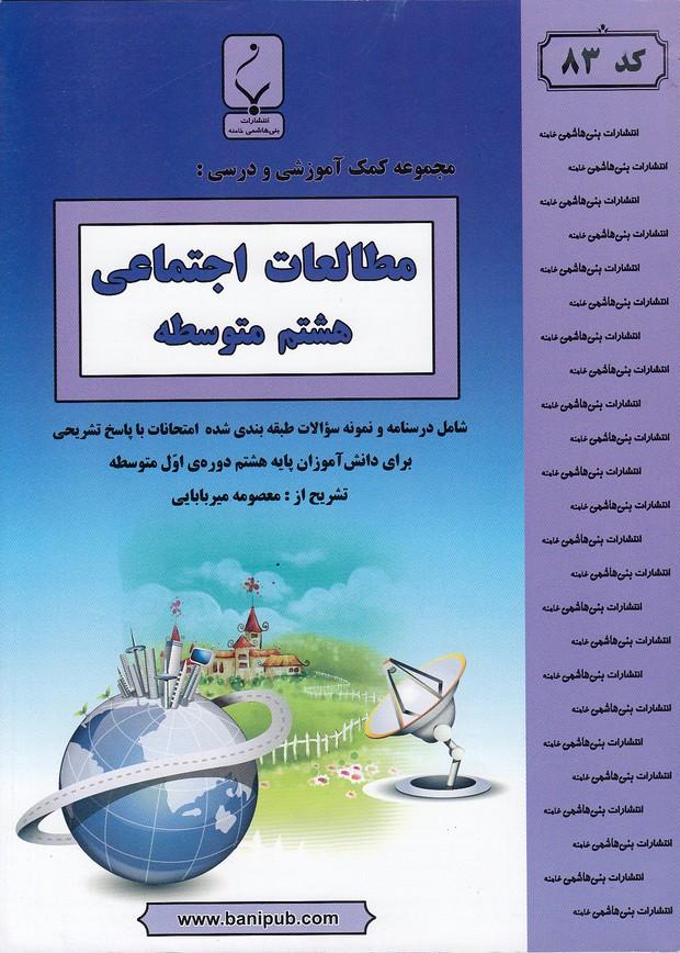 جزوه-بني-هاشمي-83مطالعات-اجتماعي-هشتم