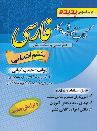 بخشايش-پديده-فارسي-ششم-ابتدايي98