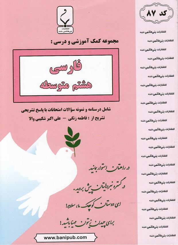 جزوه-بني-هاشمي-87فارسي-هشتم