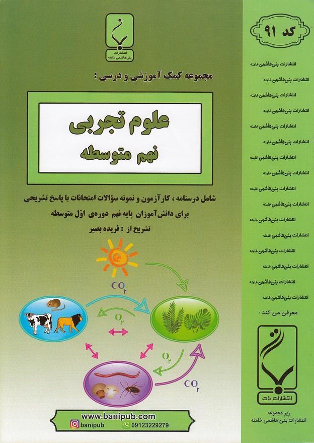 جزوه-بني-هاشمي-91علوم-نهم