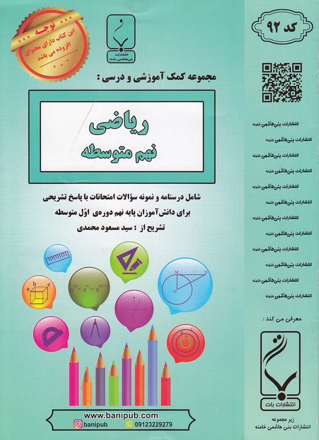 جزوه-بني-هاشمي-92رياضي-نهم