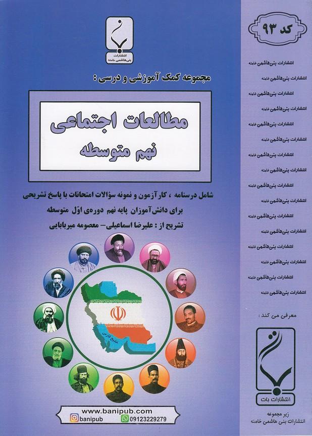 جزوه-بني-هاشمي-93مطالعات-اجتماعي-نهم
