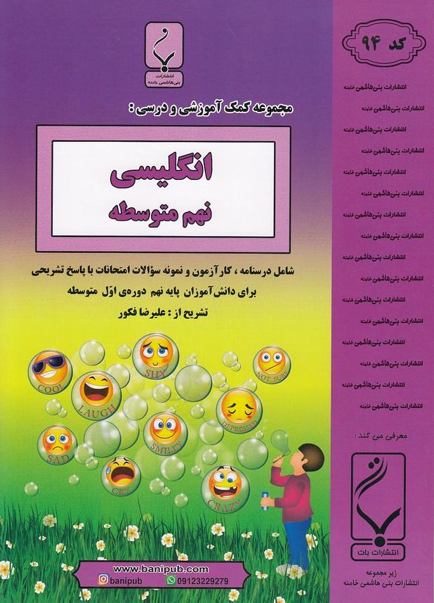 جزوه-بني-هاشمي-94انگليسي-نهم