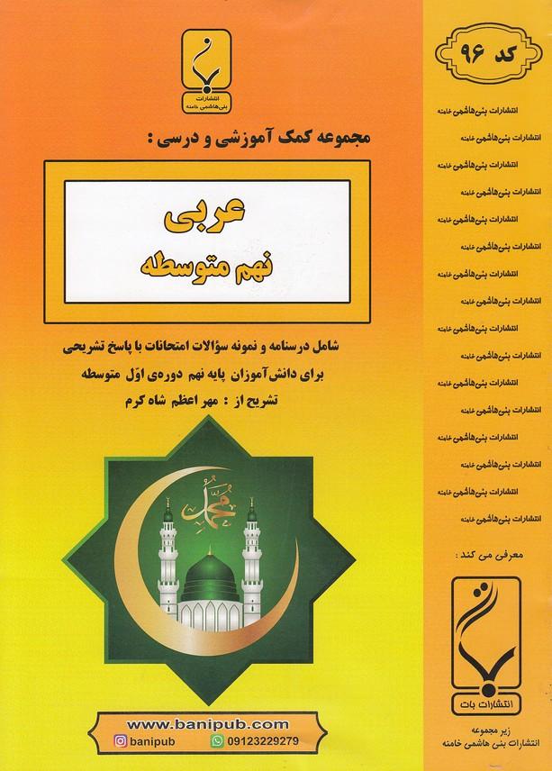 جزوه-بني-هاشمي-96عربي-نهم