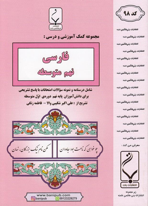 جزوه-بني-هاشمي-98فارسي-نهم98