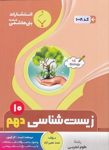 جزوه-بني-هاشمي-1008زيست-شناسي1دهم
