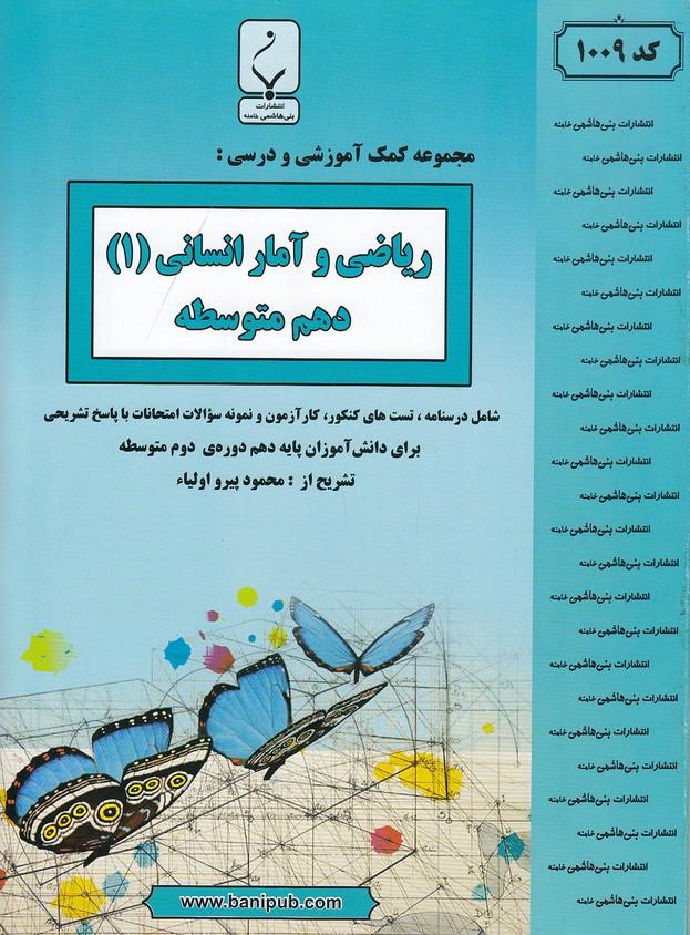 جزوه-بني-هاشمي-1009رياضي-وآمارانساني1دهم98