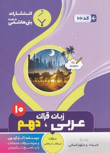 جزوه-بني-هاشمي-1010عربي،زبان-قرآن1دهم-انساني