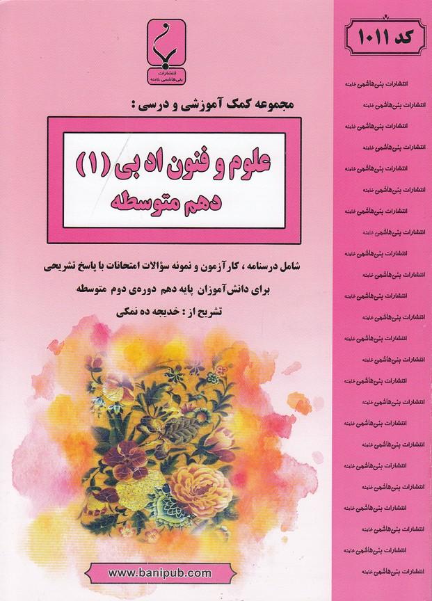 جزوه-بني-هاشمي-1011علوم-وفنون-ادبي1دهم