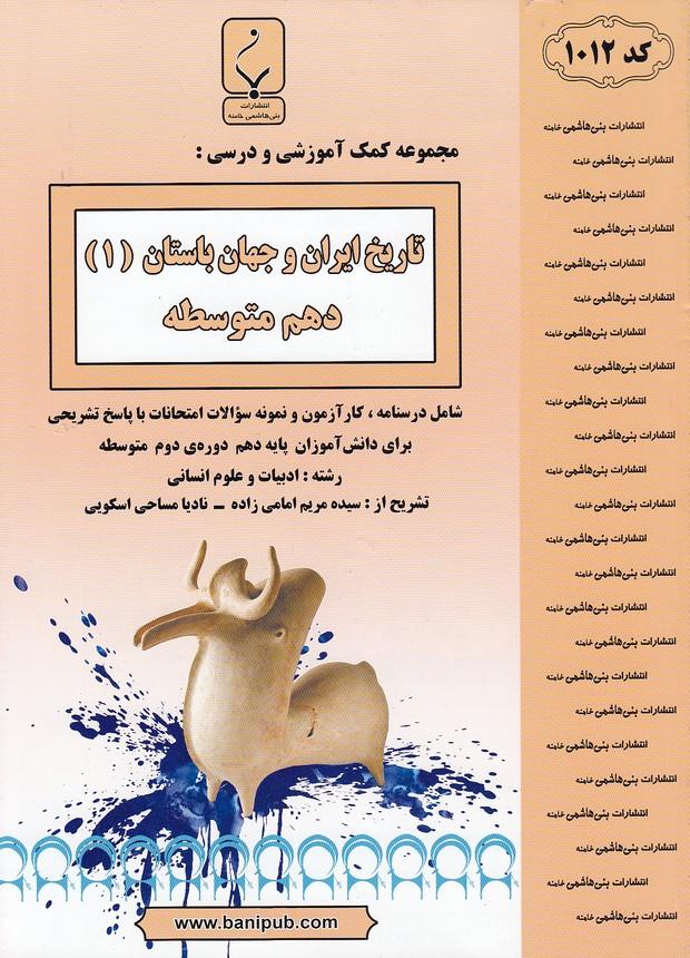 جزوه-بني-هاشمي-1012تاريخ-ايران-وجهان-باستان1دهم