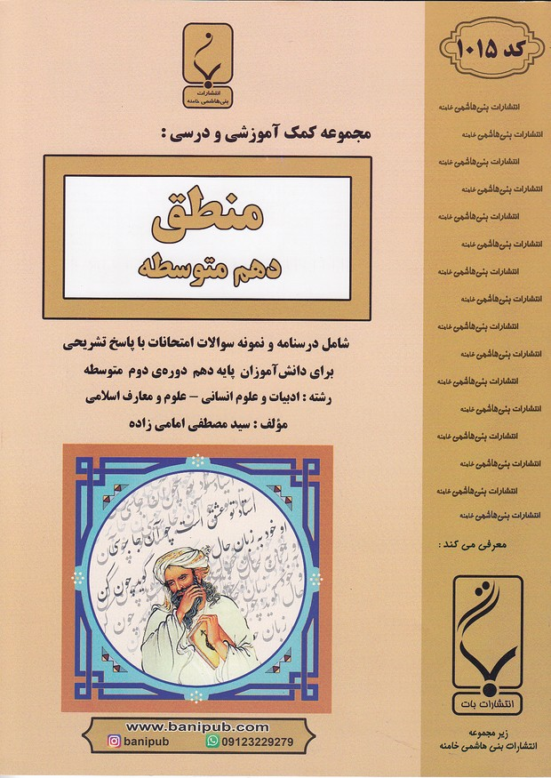 جزوه-بني-هاشمي-1015منطق-دهم-98
