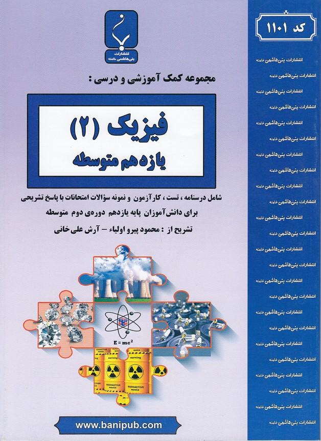 جزوه-بني-هاشمي---1101-فيزيك-2-يازدهم-99