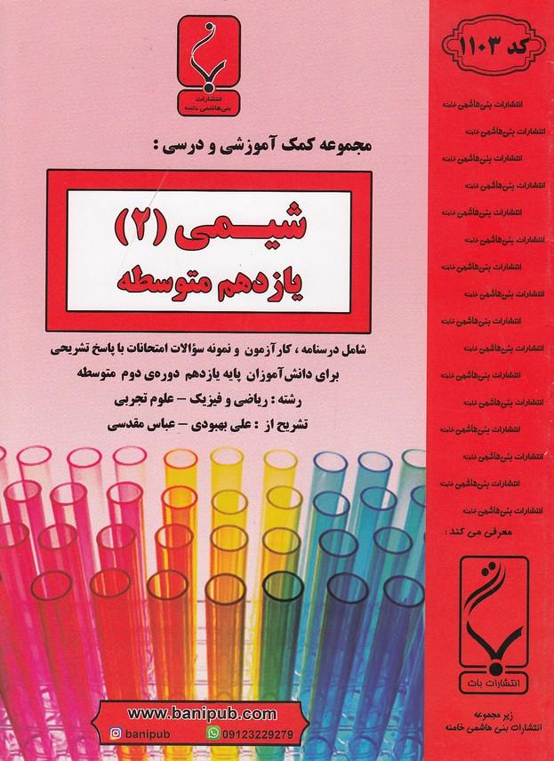 جزوه-بني-هاشمي---1103-شيمي-2-يازدهم-98