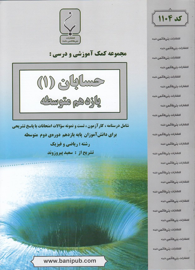 جزوه-بني-هاشمي-1104حسابان1يازدهم