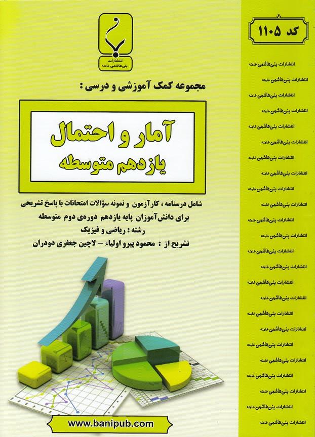 جزوه-بني-هاشمي-1105آمارواحتمال-يازدهم