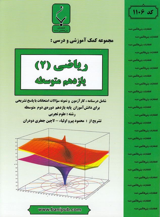 جزوه-بني-هاشمي-1106رياضي2يازدهم