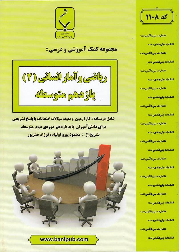 جزوه-بني-هاشمي-1108رياضي-وآمارانساني2يازدهم98
