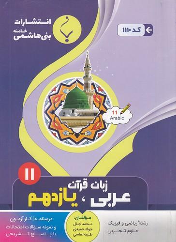 جزوه-بني-هاشمي-1110عربي،زبان-قرآن2يازدهم