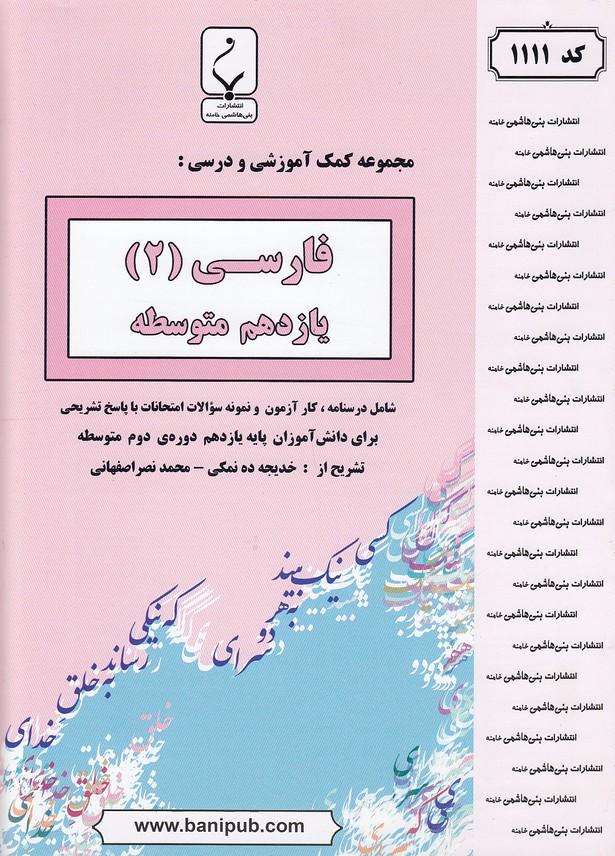 جزوه-بني-هاشمي-1111فارسي2يازدهم