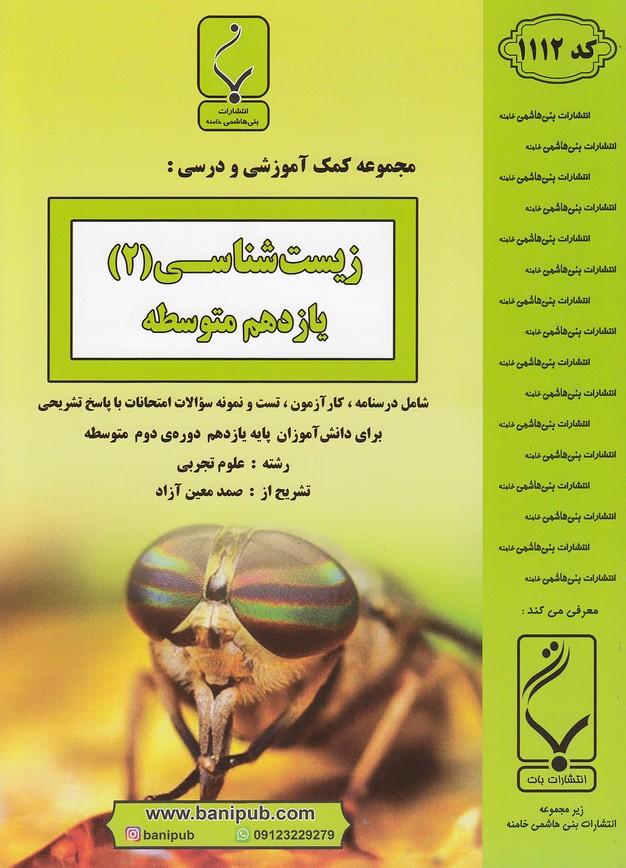 جزوه-بني-هاشمي-1112زيست-شناسي2يازدهم