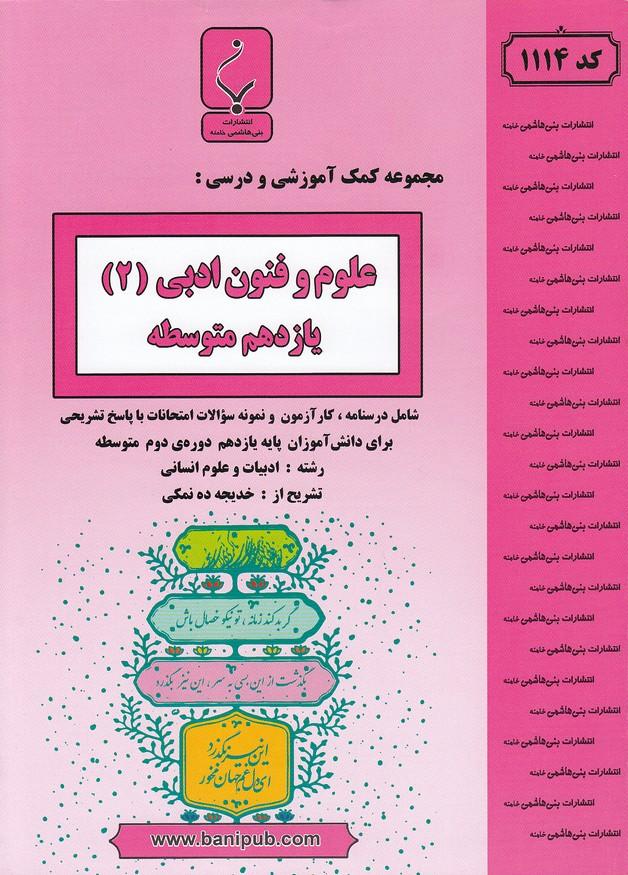 جزوه-بني-هاشمي-1114علوم-وفنون-ادبي2يازدهم
