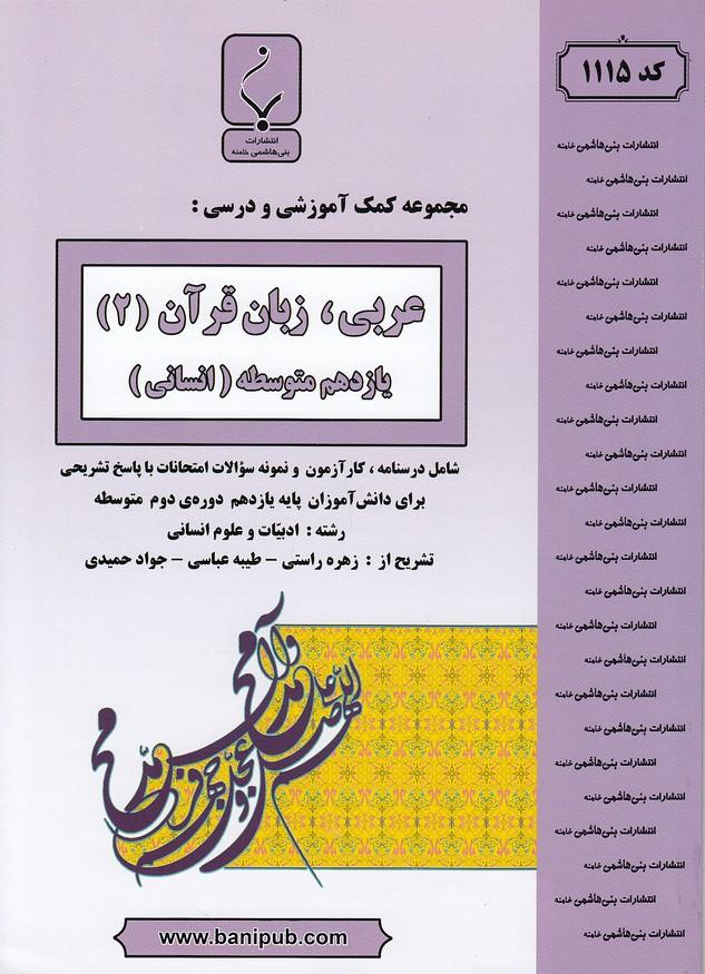 جزوه-بني-هاشمي-1115عربي،زبان-قرآن2يازدهم-انساني