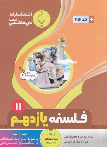 جزوه-بني-هاشمي-1116فلسفه-يازدهم