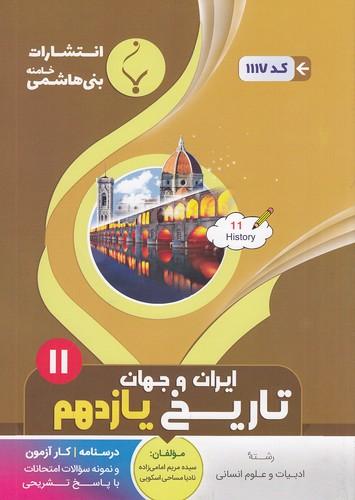 جزوه-بني-هاشمي-1117تاريخ2يازدهم