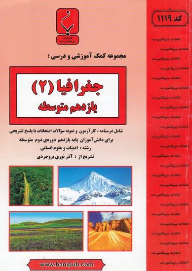 جزوه-بني-هاشمي-1119جغرافيا2يازدهم