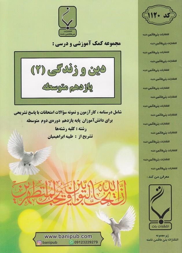 جزوه-بني-هاشمي-1120دين-وزندگي2يازدهم