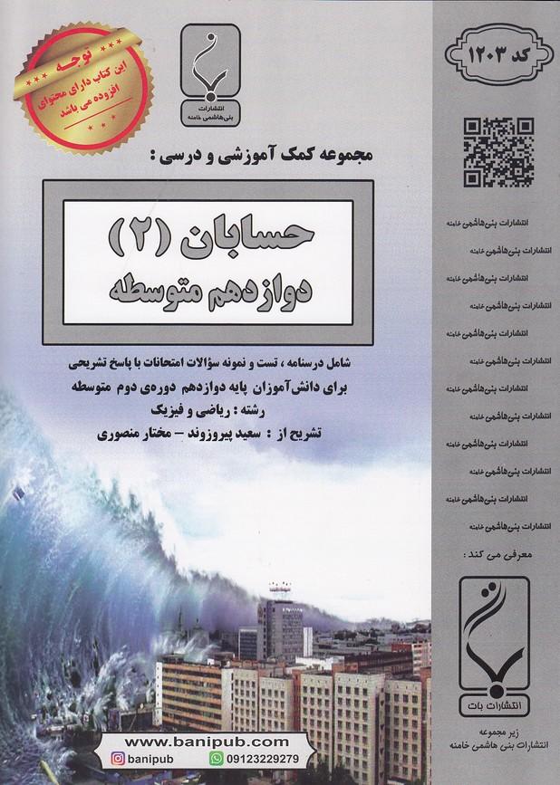 جزوه-بني-هاشمي---1203-حسابان-2-دوازدهم-99