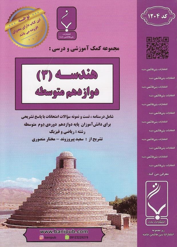 جزوه-بني-هاشمي---1204-هندسه-3-دوازدهم-99