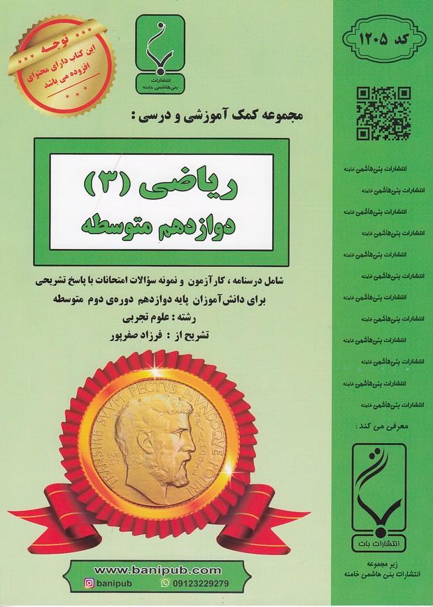 جزوه-بني-هاشمي---1205-رياضي-3-دوازدهم