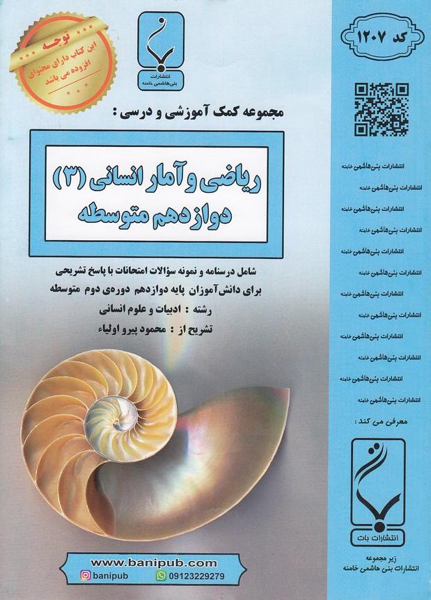 جزوه-بني-هاشمي---1207-رياضي-و-آمار-انساني-3-دوازدهم-98