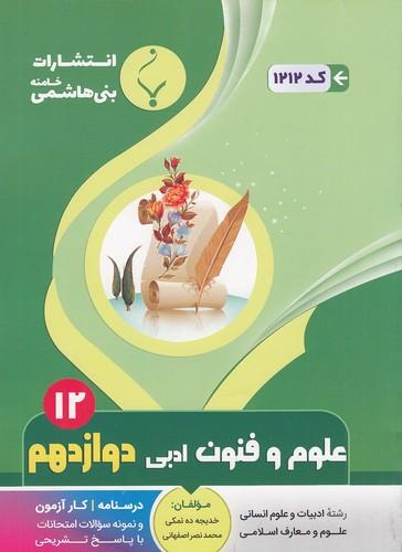 جزوه-بني-هاشمي---1212-علوم-و-فنون-ادبي-دوازدهم