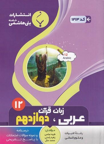 جزوه-بني-هاشمي---1213-عربي،-زبان-قرآن-دوازدهم-انساني
