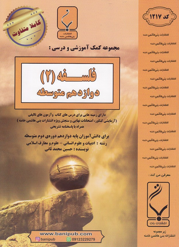 جزوه-بني-هاشمي---1217-فلسفه-2-دوازدهم