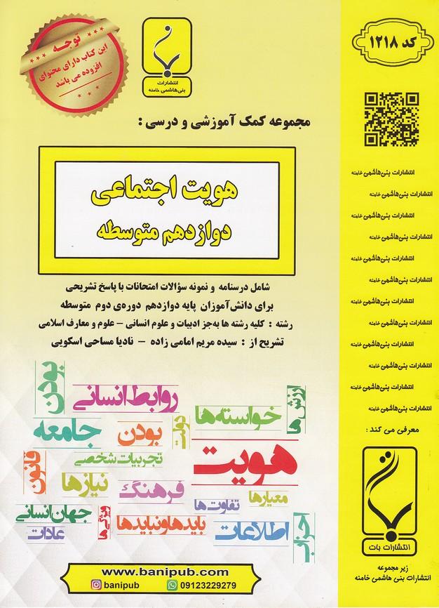 جزوه-بني-هاشمي---1218-هويت-اجتماعي-دوازدهم-98