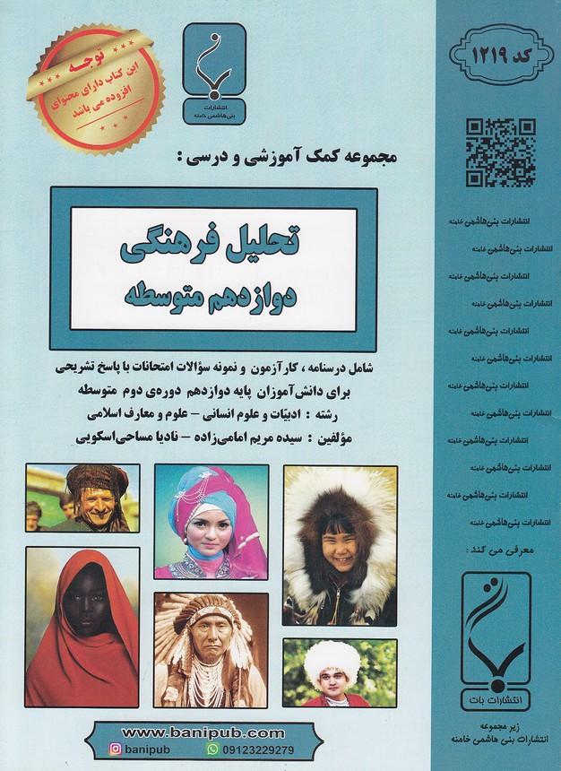 جزوه-بني-هاشمي---1219-تحليل-فرهنگي-دوازدهم