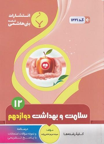 جزوه-بني-هاشمي---1221-سلامت-و-بهداشت-دوازدهم