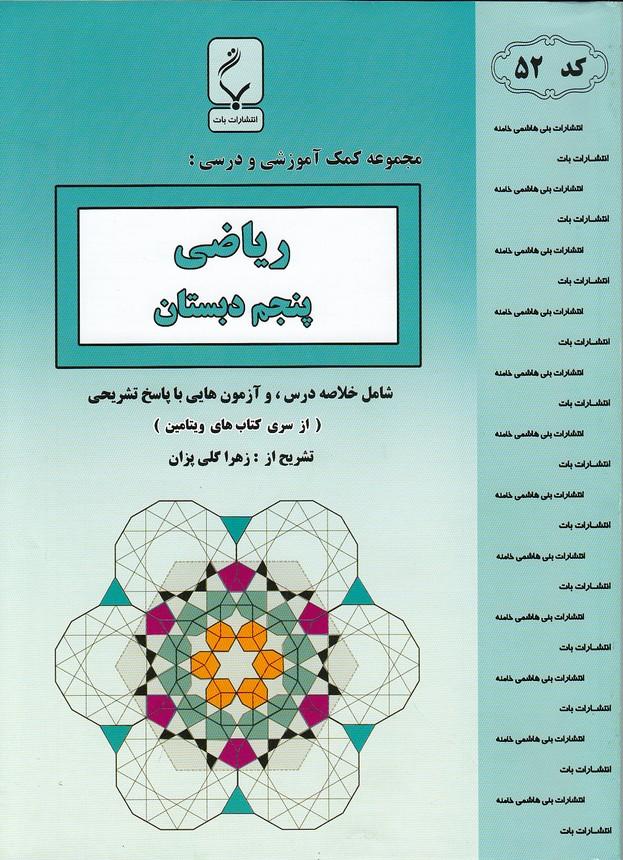 جزوه-بني-هاشمي---52-رياضي-پنجم