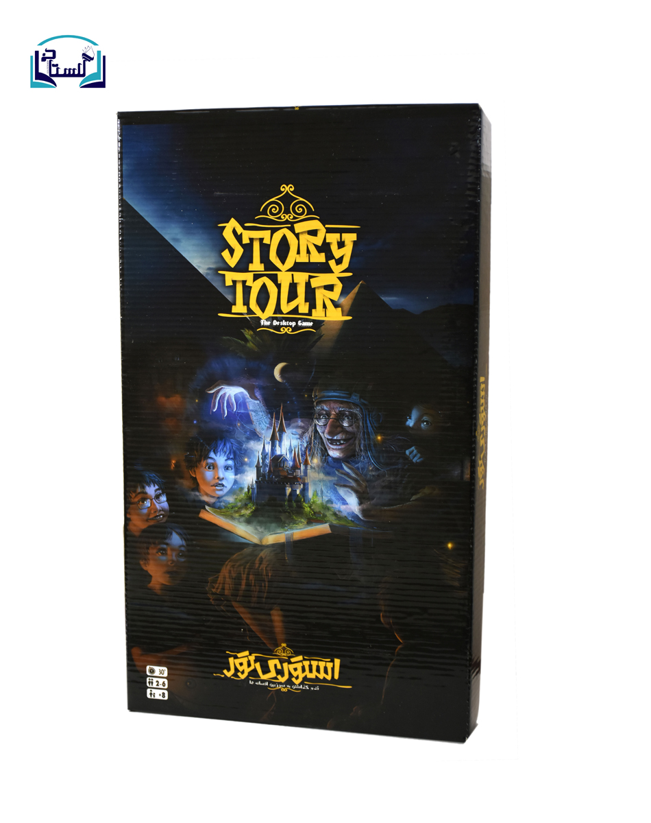استوري-تور-story-tour-(كودك-امروز)-جعبه-اي-بزرگ