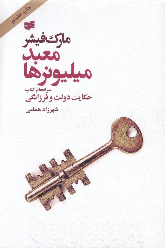 معبدميليونرها-سرانجام-كتاب-حكايت-دولت-وفرزانگي(افكار)رقعي-شوميز