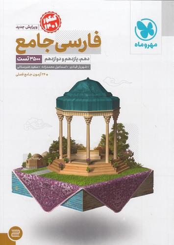 مهروماه---فارسي-جامع