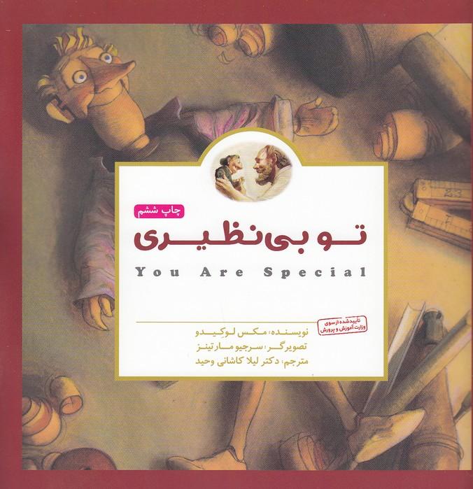 كتاب-داستان-مكس4جلدي(مهرسا)خشتي-شوميز
