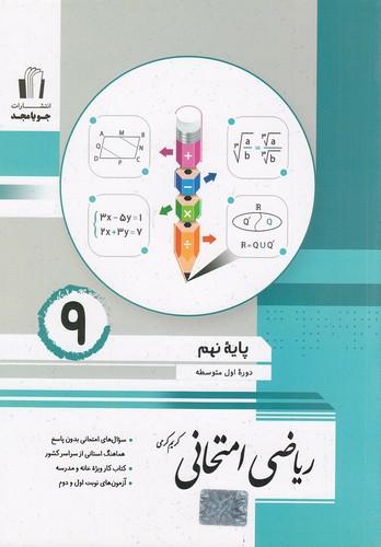 جويامجد-رياضي-امتحاني-نهم